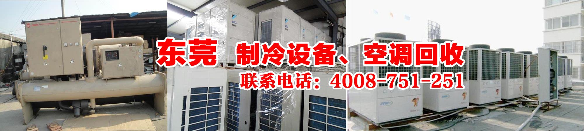 东莞中央空调回收
