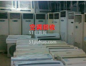 挂机空调回收,专业上门回收挂机空调