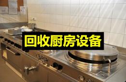 东莞厨房设备回收公司_东莞厨房设备上门回收