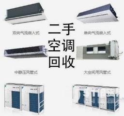 东莞酒店设备|品牌空调回收商场空调|制冷设备|冷库设备回收等。