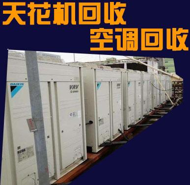 东莞中央空调回收公司-高价回收二手中央空调
