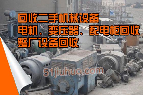 东莞回收变压器、配电柜等工厂设备