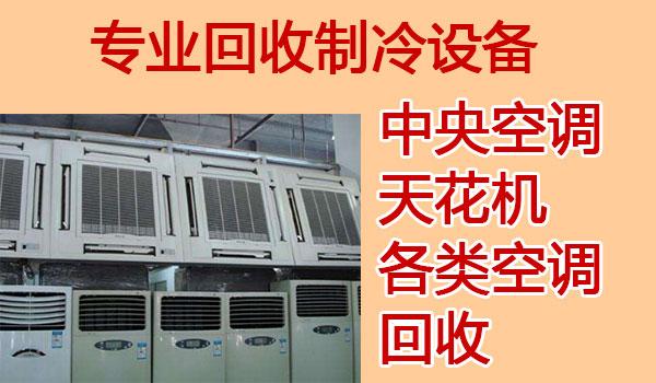 东莞回收天花机、模块机,空气能,空气源热泵